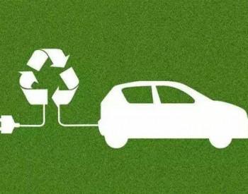 全国百万个电动汽车充电桩实现联网
