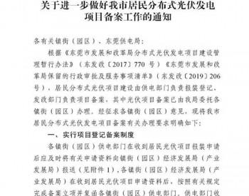 广东东莞市发布《关于进一步做好我市居民分布式光伏发电项目备案工作的通知》