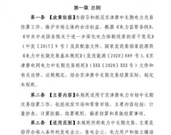 华北能源监管局关于公开征求京津唐电网电力中长期