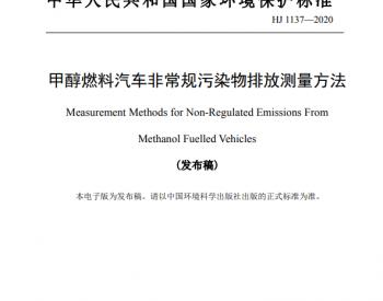 生态环境部发布国家环境保护标准《<em>甲醇</em>燃料<em>汽车</em>非常规污染物排放测量方法》