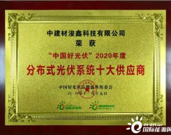 """中建材浚鑫荣膺""""中国好光伏·2020年度<em>分布式光伏系统</em>十大供应商""""大奖"""