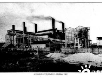 百年电厂何所去 只待旧貌换新颜