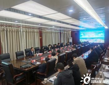 <em>陜西</em>發電集團公司組團到漢中寧強考察對接生態<em>光伏</em>項目并成功簽約