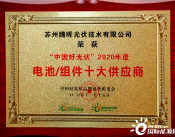 """喜讯!腾晖光伏荣膺""""中国好光伏""""年度电池组件十大供应商及绿色能源突出贡献奖!"""