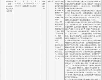 关于湖北京平新能源有限公司安陆市巡店镇80MWp农