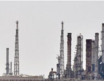 沙特一座石油设施遭也门胡塞武装袭击