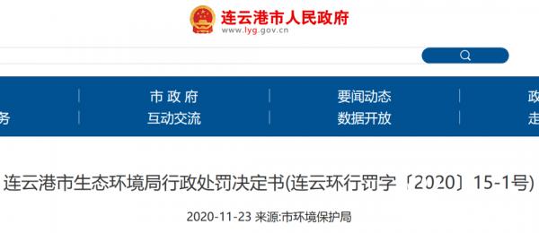 罚款9.65万元!江苏连云港一年产320套风电叶片项目环保设施未验收擅自投产受处罚!