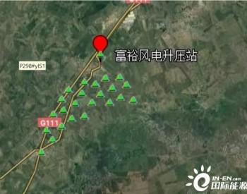 50MW,三峡新<em>能源</em>黑龙江富裕友谊风电平价上网项目获核准批复!