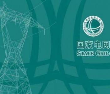 国家电网27个省级电网供电区域同比增速全部转正