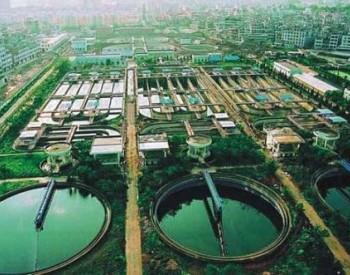 华东院与北京正和恒基滨水生态环境<em>治理</em>股份有限公司签订战略合作框架协议