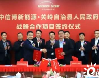 中信博新能源与贵州省关岭县政府签订光伏支架生产基地投资合作协议