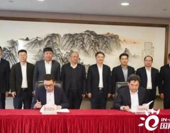 重磅!隆基股份与中国华电签署战略合作协议