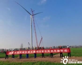 4台单机3MW风电机组!河南龙源太康分散式风电项目首台风机吊装完成