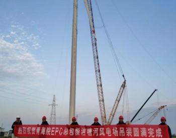 49.9MW,中电建<em>青海</em>院承建河南舞阳风电项目风机吊装工作圆满完成