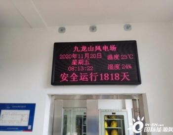 山东海阳九龙山风电场连续安全生产运行1818天