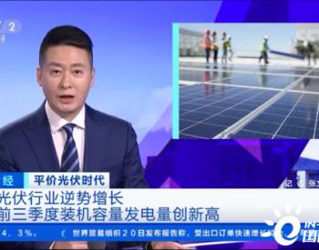 央视专访:锦浪科技加速扩产ING