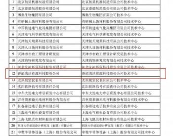 锦浪、晋能、福斯特、中天、<em>通威</em>、亚洲硅业六家企业入选第27批国家企业技术中心拟认定...