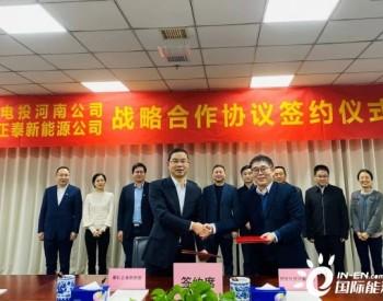 再添合作 深度融合 | 正泰新能源与国家电投河南公司签署战略合作协议