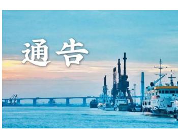 浙江台州出台《关于开展椒江流域沿岸非合法码头整治工作的通告》治理非法码头岸滩