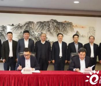 隆基股份与中国华电签署战略合作协议