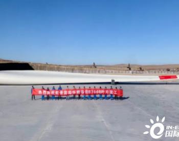 內蒙古虹景固陽懷朔項目最后一套葉片順利產出 即將交付風電場!