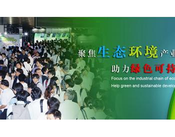 绿水青山就是金山银山,2021郑州环保展为您保驾护航