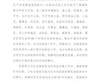 成检公司:光伏扶贫电站验收工作受到四川省扶贫开发局的高度赞誉