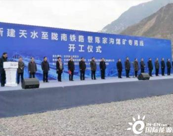 甘肃:新建天水至陇南铁路暨陈家沟煤矿专用线正式开工