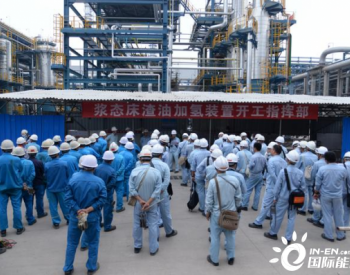中国石化茂名石化260万吨/年浆态床渣油加氢装置即
