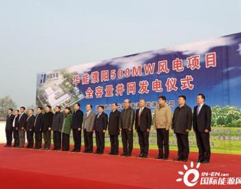 全国单体容量最大的平原风电项目在濮阳投产