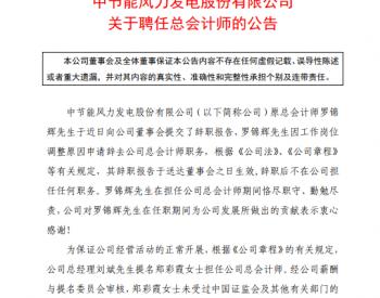 节能风电总会计师发生变动 罗锦辉辞职 郑彩霞上任!