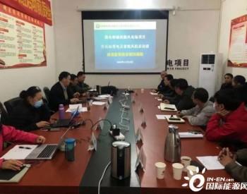 河南郸城项目顺利通过升压站受电及首批风机启动前的质量监督检查
