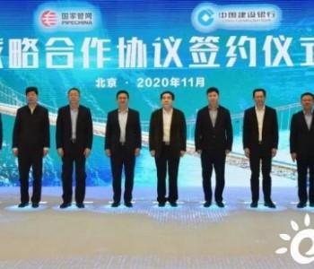 <em>国家管网</em>集团与中国建设银行签署战略合作协议