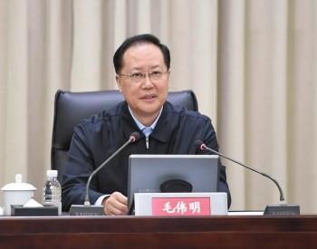 """毛伟明调任湖南,谁将出任国家电网第六任""""掌"""