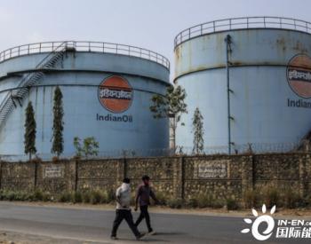 印度未来5年炼油能力将跃升至5亿吨