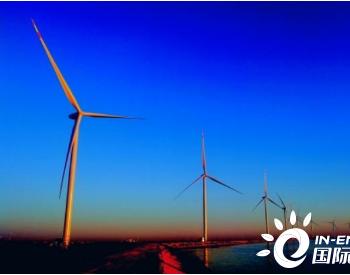 49.8MW,山東濱州無棣華運黃河島風電場一期工程并網發電