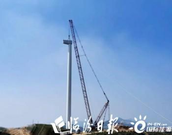 <em>山西</em>临汾最大风力发电项目预计2020年年底并网发电!