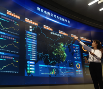 国家电网智慧车联网平台成为全球最大电动汽车<em>充电网络</em>