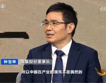 """隆基钟宝申:""""中国<em>光伏</em>的领先不是偶然。——央视《对话》栏目实录"""