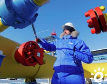 """35亿立方米!""""西伯利亚力量""""投入使用以来对华供气量持续增加!"""