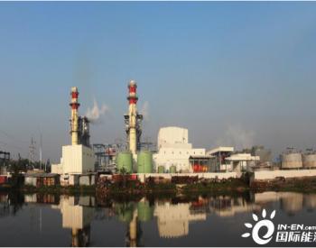 中国能建总承包建设孟加拉国沙吉巴扎电站项目取得FAC证书
