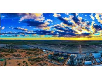 100MW!山东三建内蒙古乌拉特中旗光热项目发电机并网一次成功