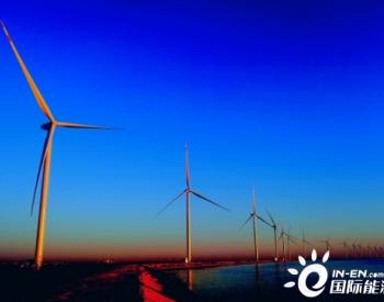 山东无棣华运黄河岛风电场一期49.8MW工程顺利并网