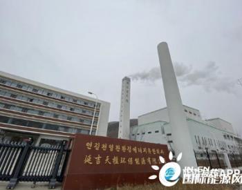 年处理垃圾33万吨,吉林延吉生活垃圾处理项目实现焚烧发电