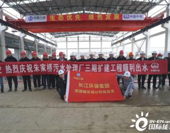 出水水质将达到一级A排放标准!长江大保护安徽芜湖朱家桥污水处理厂三期扩建工程顺利实现出水