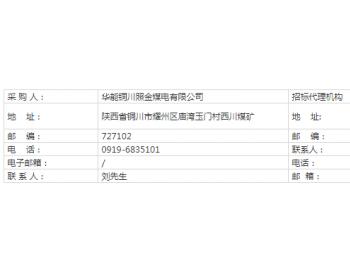 招标 | 华能煤业有限公司陕西矿业分公司西川煤矿90万吨(年)矿井环境影响评价项目招标公告