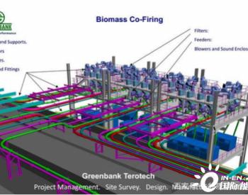 <em>生物质耦合</em>发电的效率比新建小型生物质电厂高 可多向电网供应60%的清洁可再生生物质...