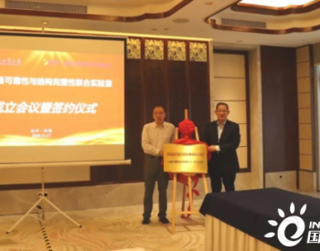 """上海核工院与浙工大共建""""核能装备可靠性与结构完整性联合实验室"""""""