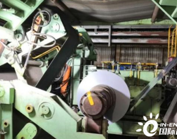 首次打入<em>核电领域</em>!鞍钢硅钢产品成功应用于卧龙电气核电项目