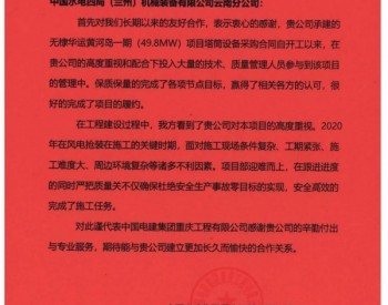 中國水電四局云南分公司山東無棣黃河島<em>項目</em>喜獲業主感謝信